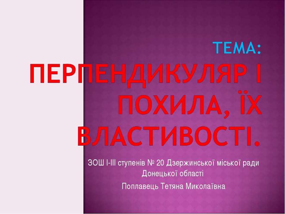 ЗОШ І-ІІІ ступенів № 20 Дзержинської міської ради Донецької області Поплавець...