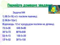 Перевірте домашнє завдання Задача 944 1) 80:5=16( кг)- посіяли пшениці. 2) 96...