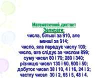 Математичний диктант Записати: числа, більші за 910, але менші за 914; число,...