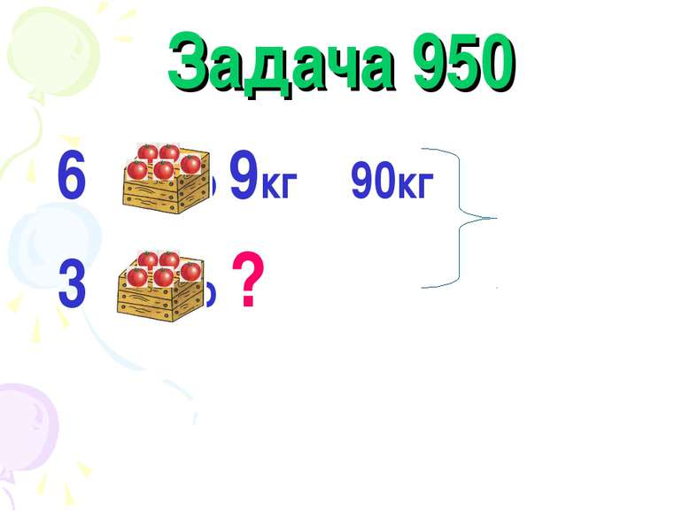 Задача 950 6 - по 9кг 90кг 3 - по ?