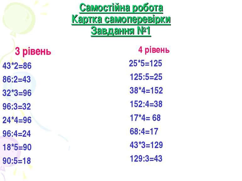 Самостійна робота Картка самоперевірки Завдання №1 3 рівень 43*2=86 86:2=43 3...