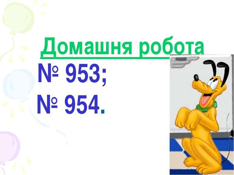 Домашня робота № 953; № 954.