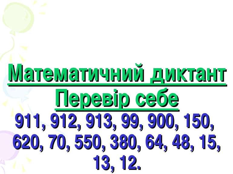 Математичний диктант Перевір себе 911, 912, 913, 99, 900, 150, 620, 70, 550, ...