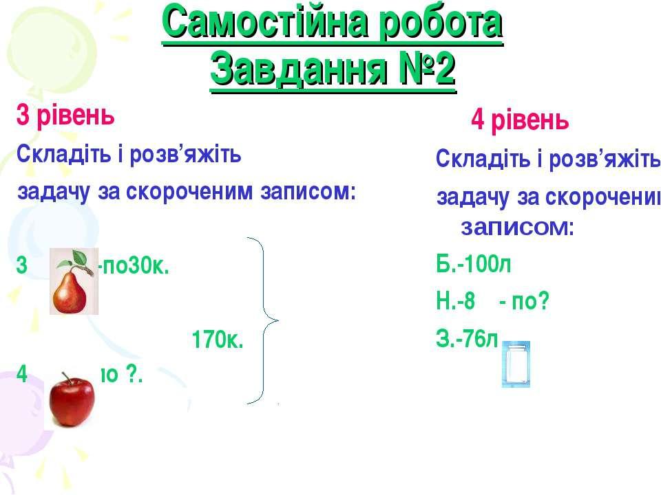 Самостійна робота Завдання №2 3 рівень Складіть і розв'яжіть задачу за скороч...