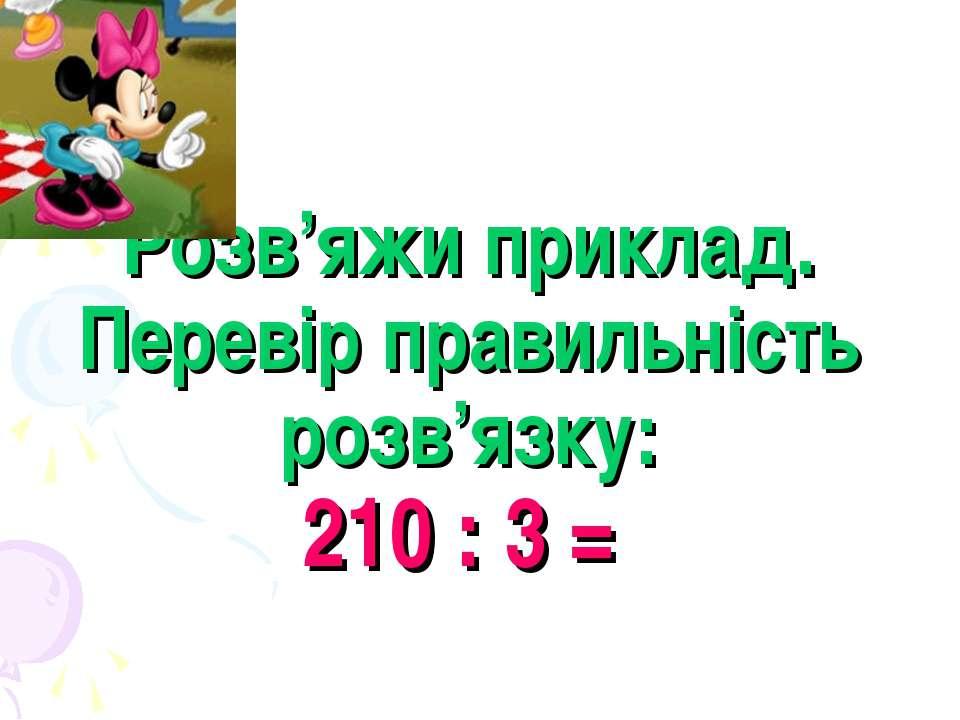 Розв'яжи приклад. Перевір правильність розв'язку: 210 : 3 =