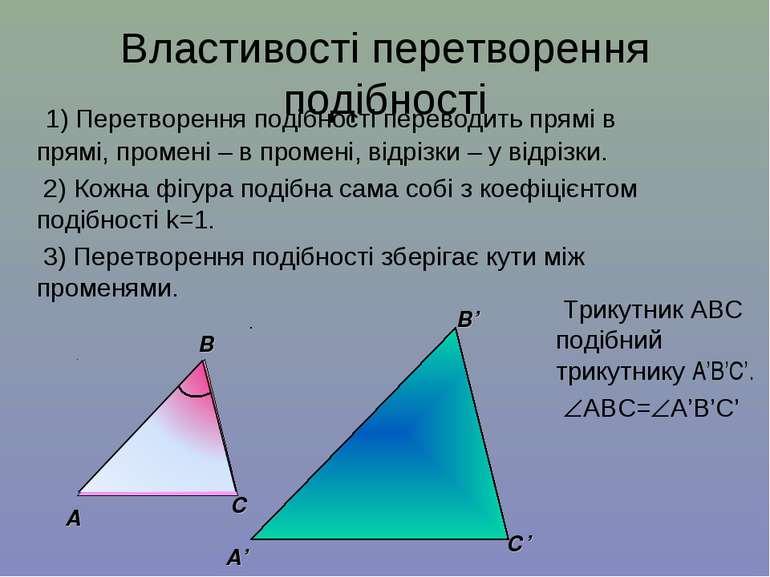 Властивості перетворення подібності 1) Перетворення подібності переводить пря...
