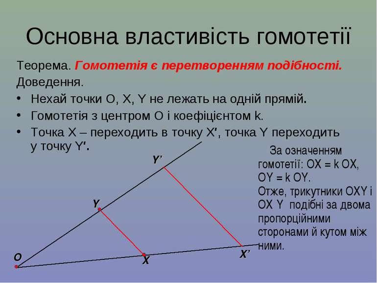 Основна властивість гомотетії Теорема. Гомотетія є перетворенням подібності. ...