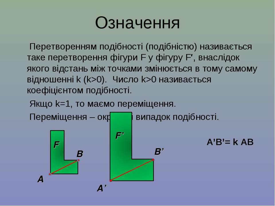 Означення Перетворенням подібності (подібністю) називається таке перетворення...