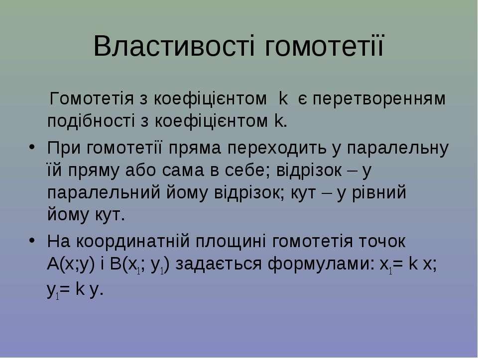 Властивості гомотетії Гомотетія з коефіцієнтом k є перетворенням подібності з...