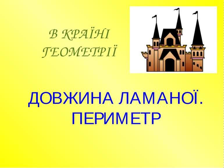 ДОВЖИНА ЛАМАНОЇ. ПЕРИМЕТР В КРАЇНІ ГЕОМЕТРІЇ