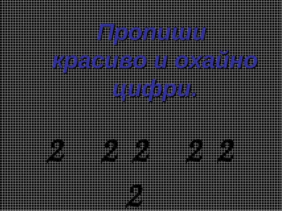 Пропиши красиво и охайно цифри. 2 2 2 2 2 2