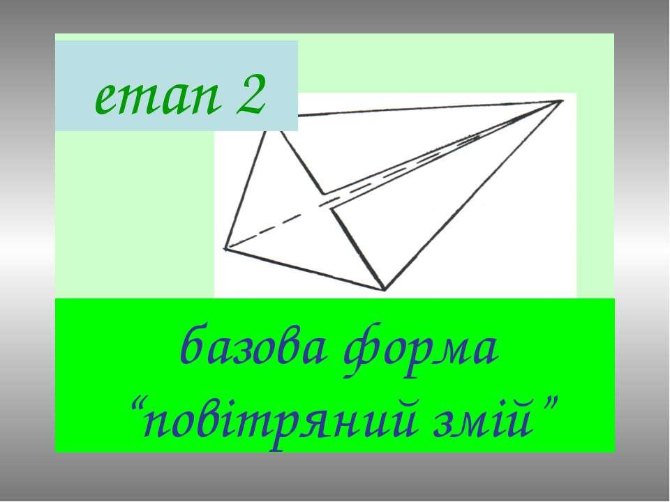 """етап 2 базова форма """"повітряний змій"""""""