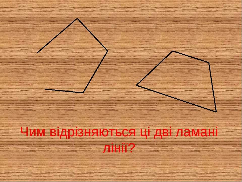Чим відрізняються ці дві ламані лінії?