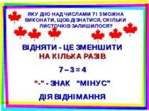 ЯКУ ДІЮ НАД ЧИСЛАМИ 7 І 3 МОЖНА ВИКОНАТИ, ЩОБ ДІЗНАТИСЯ, СКІЛЬКИ ЛИСТОЧКІВ ЗА...