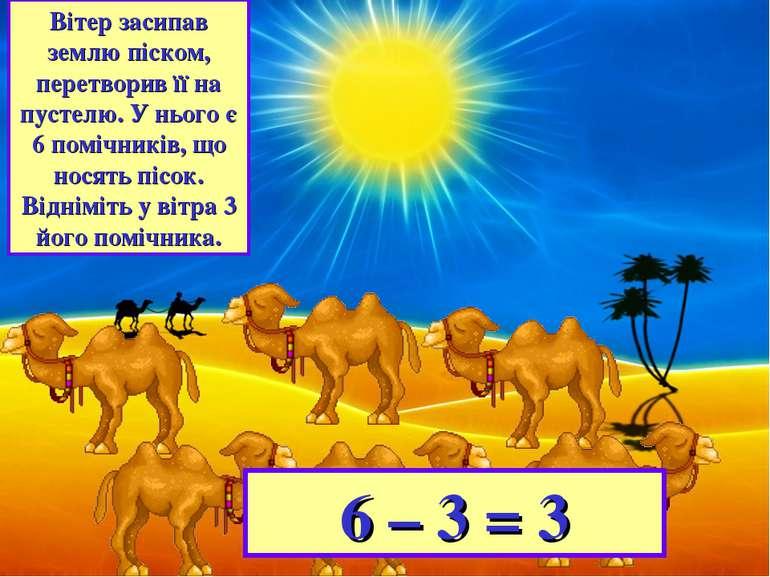 Вітер засипав землю піском, перетворив її на пустелю. У нього є 6 помічників,...