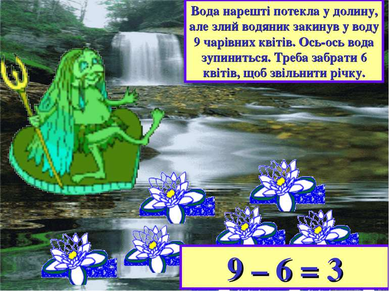 Вода нарешті потекла у долину, але злий водяник закинув у воду 9 чарівних кві...