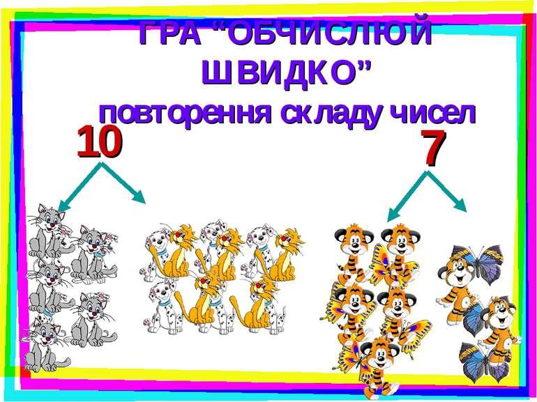 """ГРА """"ОБЧИСЛЮЙ ШВИДКО"""" повторення складу чисел 10 7"""