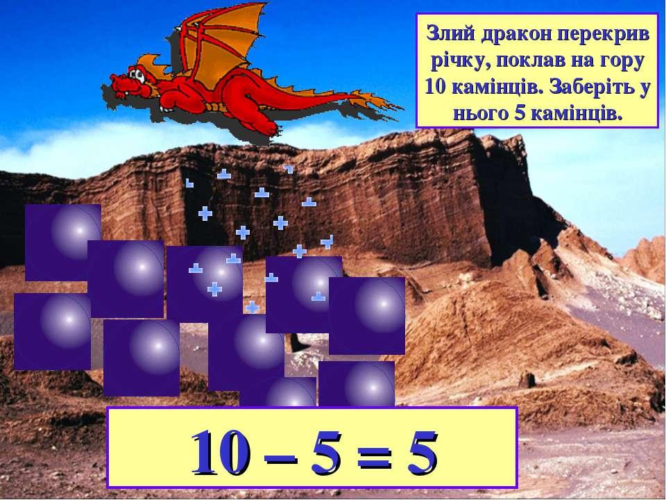 Злий дракон перекрив річку, поклав на гору 10 камінців. Заберіть у нього 5 ка...