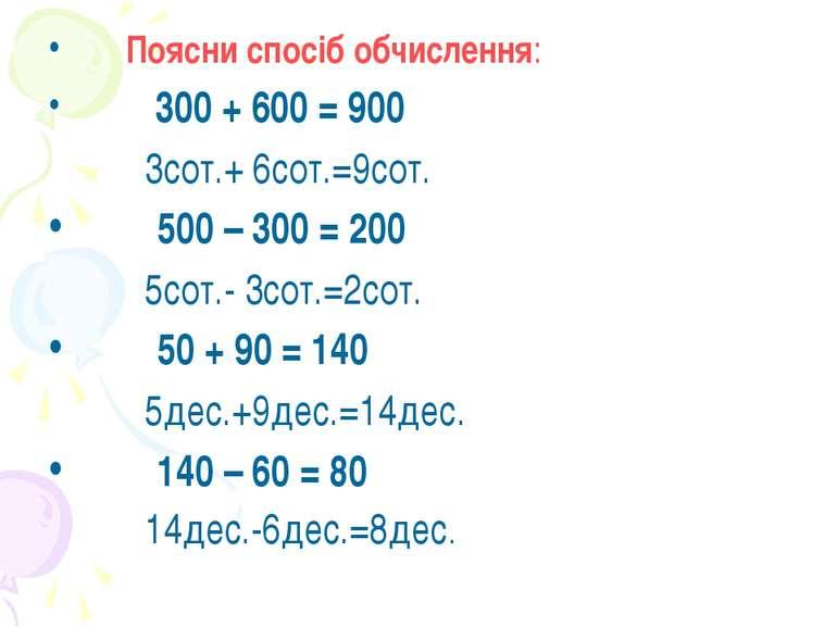 Поясни спосіб обчислення: 300 + 600 = 900 3сот.+ 6сот.=9сот. 500 – 300 = 200 ...