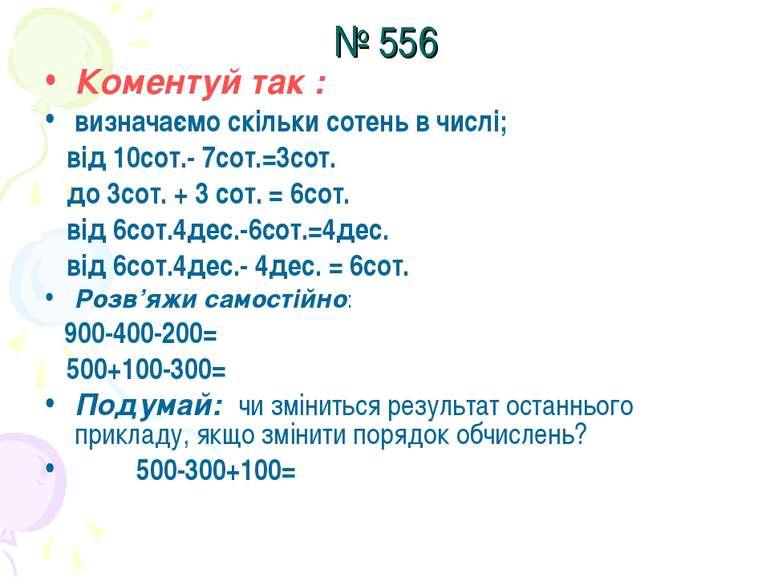 № 556 Коментуй так : визначаємо скільки сотень в числі; від 10сот.- 7сот.=3со...