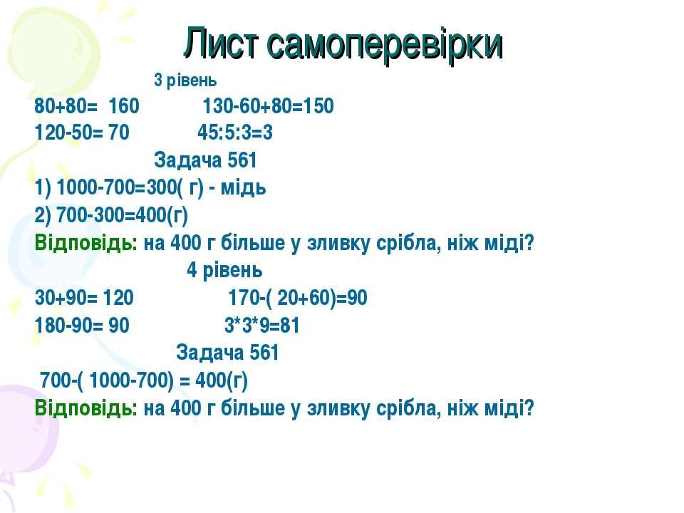 Лист самоперевірки 3 рівень 80+80= 160 130-60+80=150 120-50= 70 45:5:3=3 Зада...