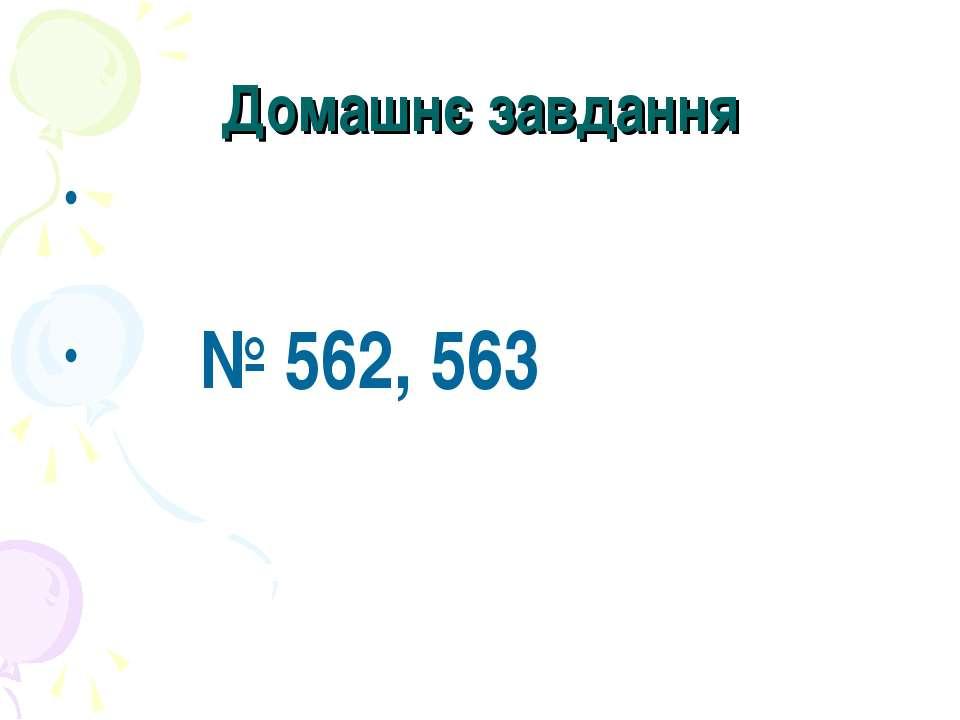 Домашнє завдання № 562, 563