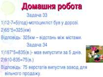 Домашня робота Задача 33 1)12-7=5(год)-мотоцикліст був у дорозі. 2)65*5=325(к...