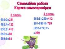 Самостійна робота Картка самоперевірки 3 рівень 693:3=231 492:4=123 836:2=418...