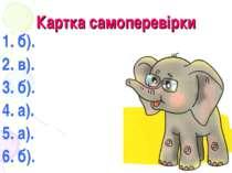 Картка самоперевірки б). в). б). а). а). б).