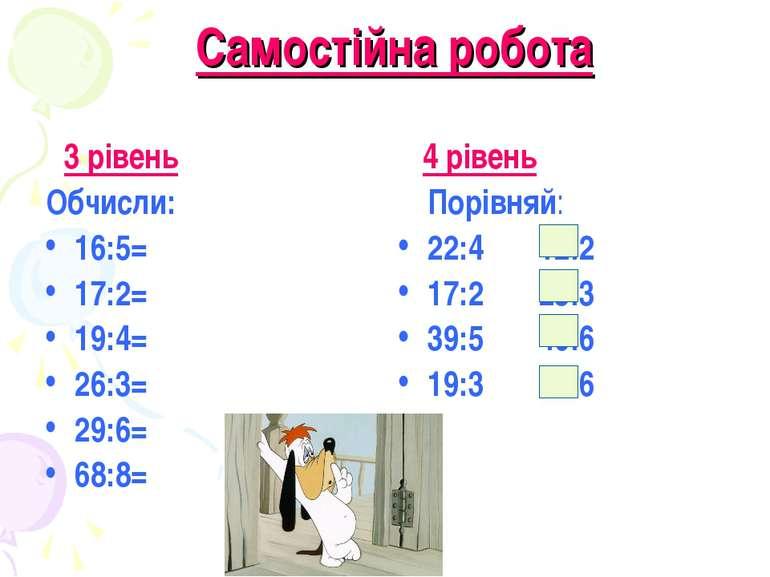 Самостійна робота 3 рівень Обчисли: 16:5= 17:2= 19:4= 26:3= 29:6= 68:8= 4 рів...