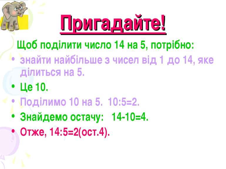 Пригадайте! Щоб поділити число 14 на 5, потрібно: знайти найбільше з чисел ві...