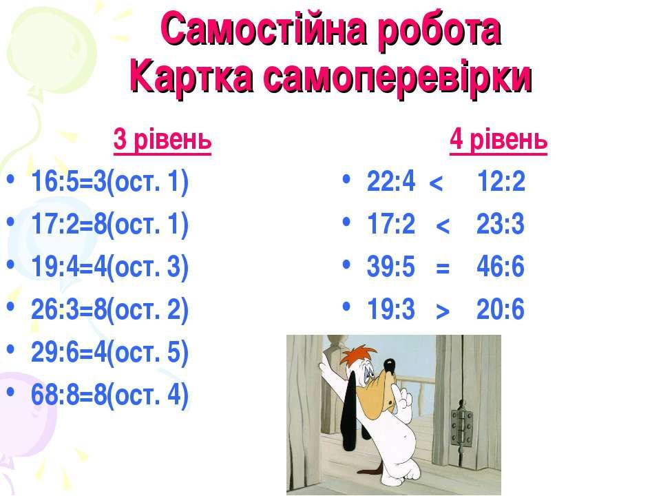 Самостійна робота Картка самоперевірки 3 рівень 16:5=3(ост. 1) 17:2=8(ост. 1)...