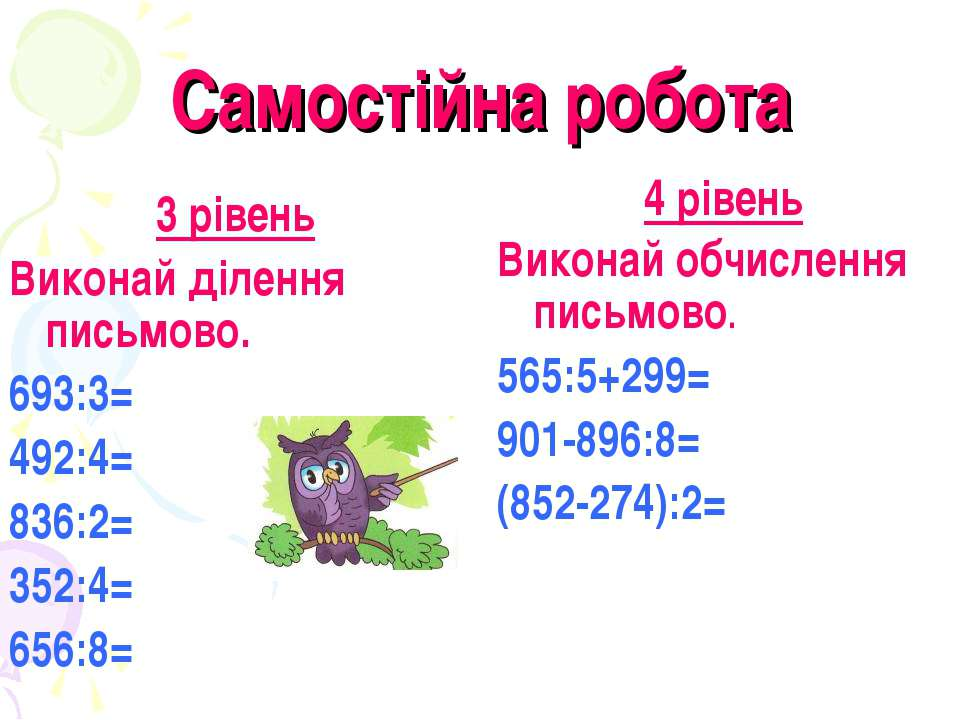 Самостійна робота 3 рівень Виконай ділення письмово. 693:3= 492:4= 836:2= 352...