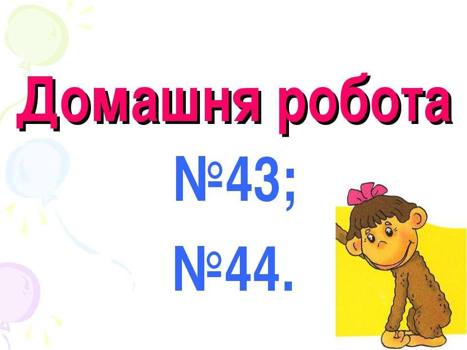 Домашня робота №43; №44.
