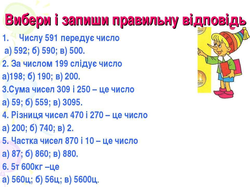 Вибери і запиши правильну відповідь Числу 591 передує число а) 592; б) 590; в...