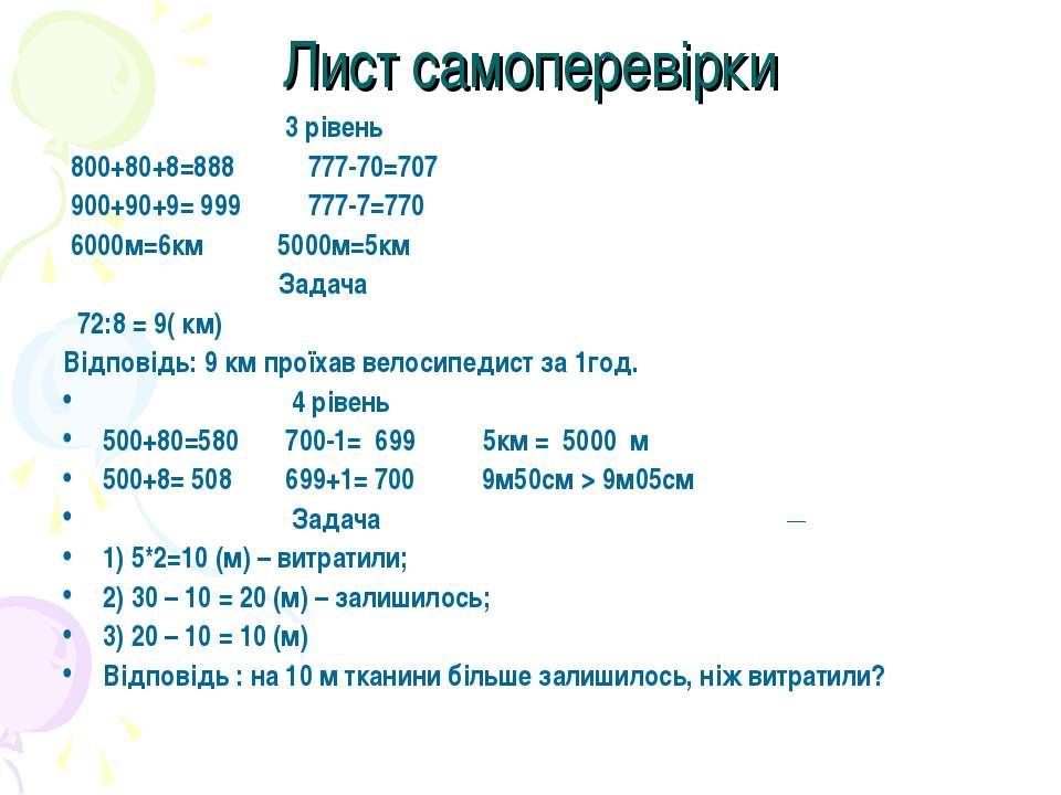 Лист самоперевірки 3 рівень 800+80+8=888 777-70=707 900+90+9= 999 777-7=770 6...