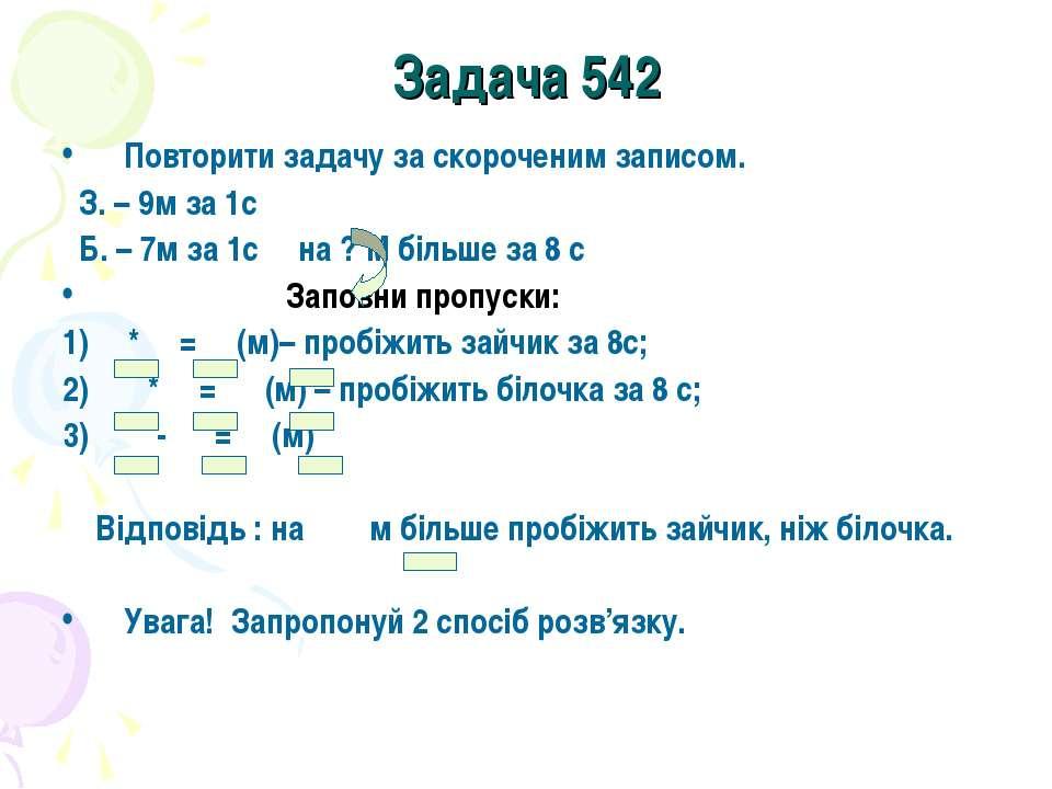 Задача 542 Повторити задачу за скороченим записом. З. – 9м за 1с Б. – 7м за 1...