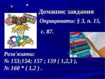 Домашнє завдання Розв'язати: № 153;154; 157 ; 159 ( 1,2,3 ), № 160 * ( 1,2 ) ...