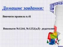 Вивчити правила п.41 Домашнє завдання: Виконати №1244, №1252(а,б)- додатково