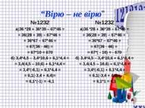 """""""Вірю – не вірю"""" №1232 а)36 *28 + 36*39 – 67*46 = = 36(28 + 39) – 67*46 = = 3..."""