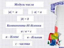 а : в = с |а| = а |- а| = а |0| = 0 Модуль числа Компоненти дії ділення а - д...
