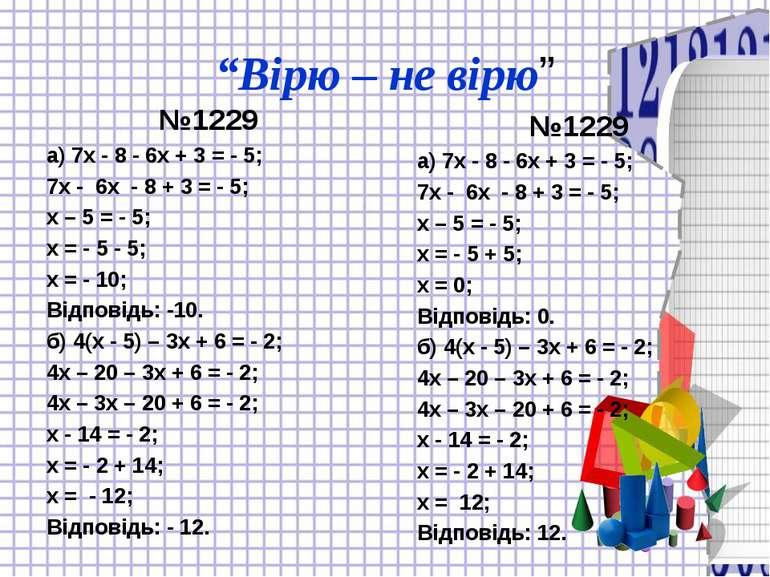 """""""Вірю – не вірю"""" №1229 а) 7х - 8 - 6х + 3 = - 5; 7х - 6х - 8 + 3 = - 5; х – 5..."""