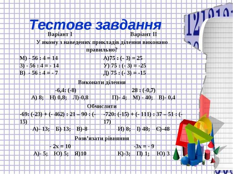 Тестове завдання Варіант І Варіант ІІ У якому з наведених прикладів ділення в...