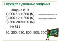 Перевірте домашнє завдання Задача 810 1) 900 : 3 = 300 (м) – проходив доросли...