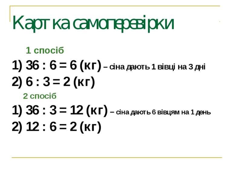 Картка самоперевірки 1 спосіб 1) 36 : 6 = 6 (кг) – сіна дають 1 вівці на 3 дн...