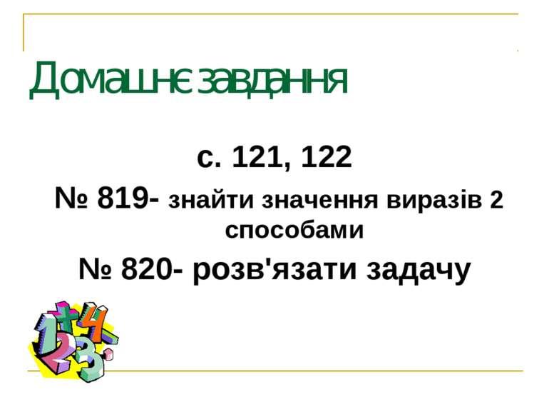 Домашнє завдання с. 121, 122 № 819- знайти значення виразів 2 способами № 820...