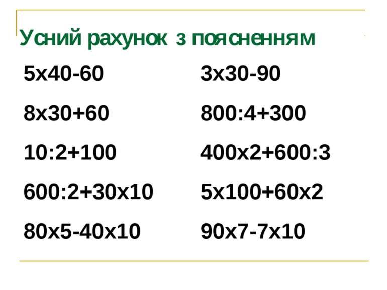 Усний рахунок з поясненням 5х40-60 8х30+60 10:2+100 600:2+30х10 80х5-40х10 3х...