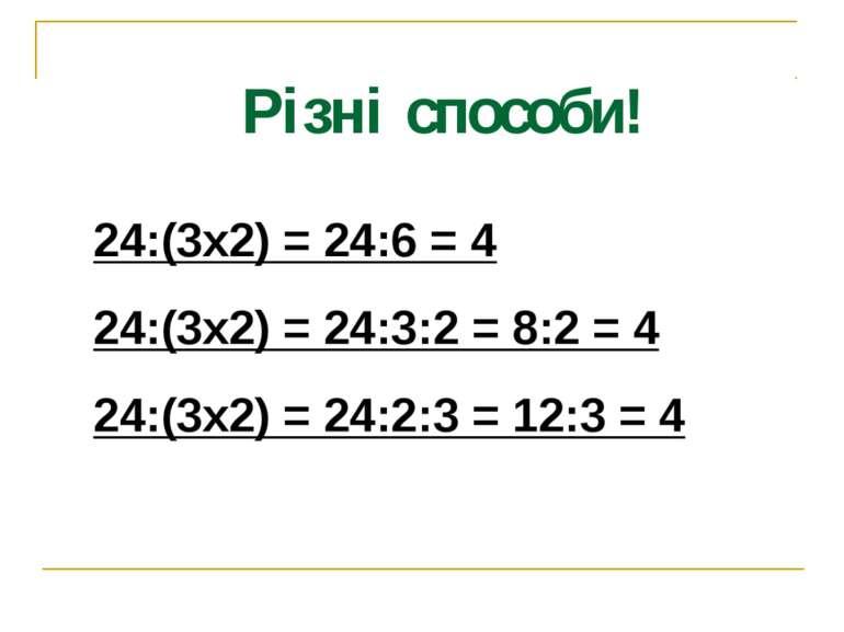 Різні способи! 24:(3х2) = 24:6 = 4 24:(3х2) = 24:3:2 = 8:2 = 4 24:(3х2) = 24:...