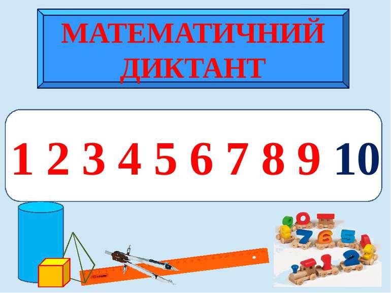 1 2 3 4 5 6 7 8 9 10 МАТЕМАТИЧНИЙ ДИКТАНТ