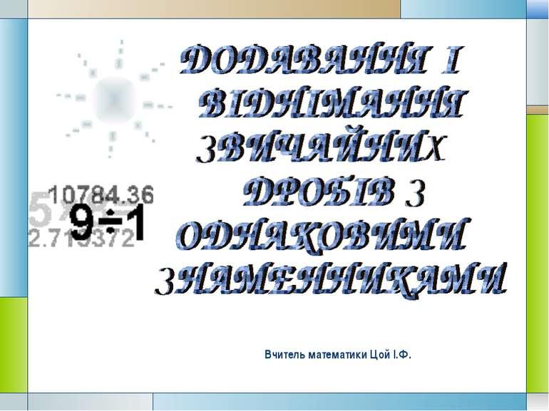 Вчитель математики Цой І.Ф. Company Logo LOGO